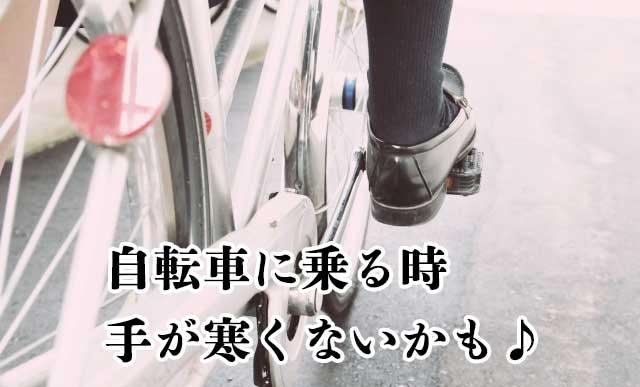 自転車通学にシンサレート手袋
