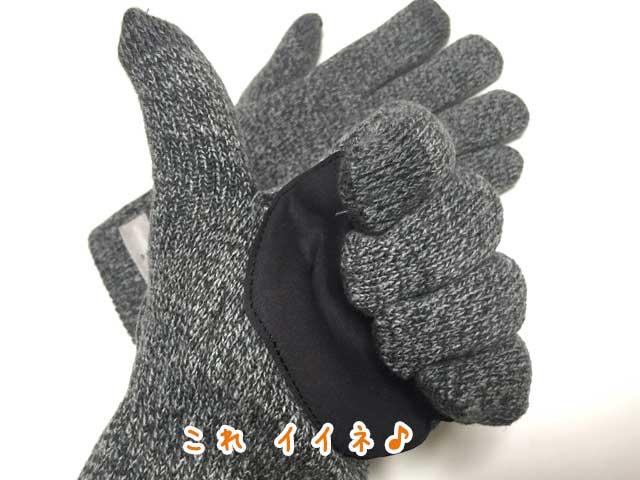 シンサレートの手袋