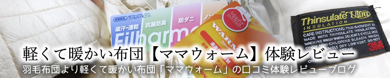 軽くて暖かい布団【ママウォーム】体験レビューブログ