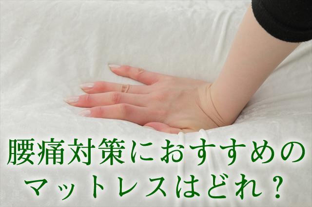 腰痛対策におすすめのマットレスはどれ?